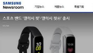 삼성전자, 글로벌 뉴스룸 37개로 확대