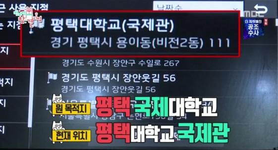 사진=MBC '전지적 참견시점'