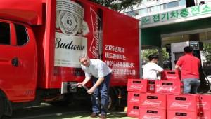"""오비맥주 """"2025년까지 맥주 운반 트럭 30% 환경친화적 전기차로 교체"""""""