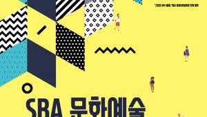 SBA, 문화예술 일자리사업 간담회 진행…영화·음악, 연극·공연, 미술·공예 등 3회 진행