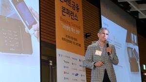 """[제9회 스마트금융 콘퍼런스]VISA """"500억 IoT 연동, 페이먼트 3.0 시대 개막"""""""