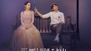 '단 하나의 사랑' OST '단비', 가수는 누구? 어떤 의미 담고 있나?