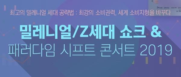 밀레니얼 세대, 기업 흥망성쇠의 열쇠 손에 쥐다...'밀레니얼/Z세대 쇼크 & 패러다임 시프트 콘서트' 6월 28일 개최