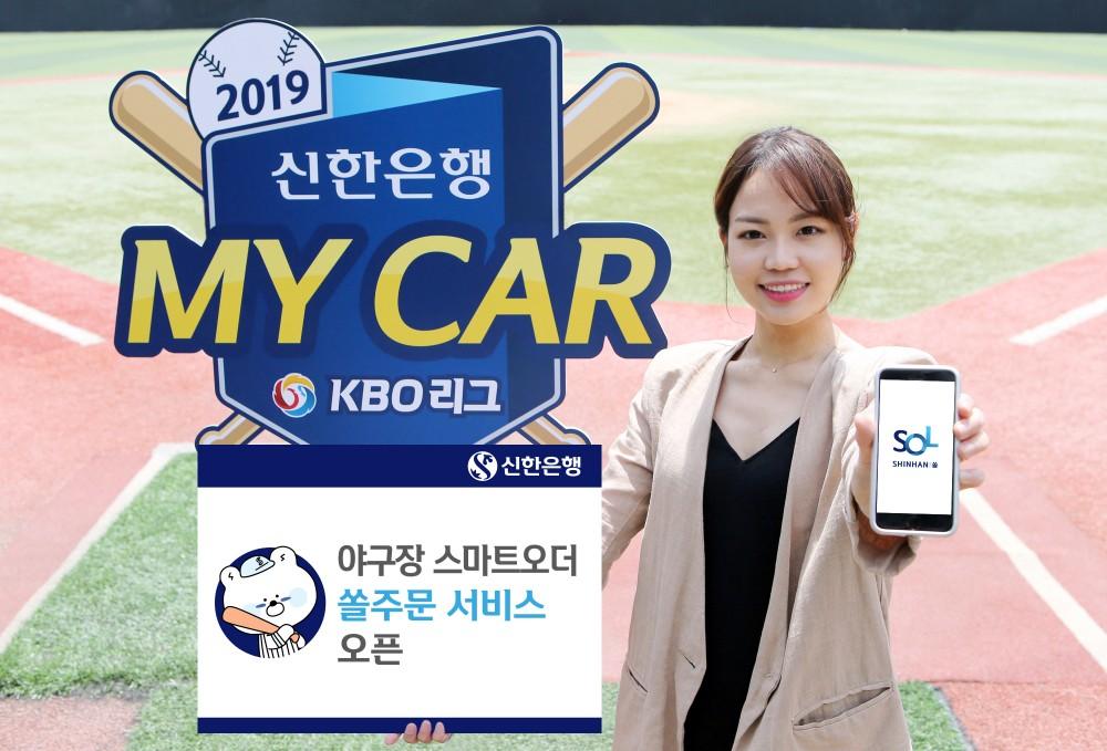 신한은행, 모바일 앱 '쏠'로 야구장 스마트 주문