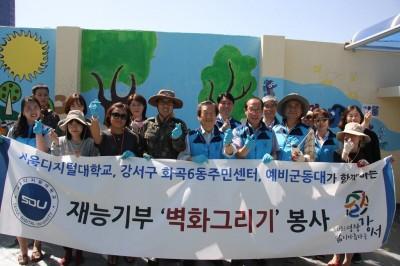 서울디지털대, 강서구 지역사회 벽화 그리기 봉사활동 펼쳐