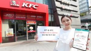 KT, KFC 매장에 '기가 에너지 매니저 프랜차이즈' 솔루션 적용