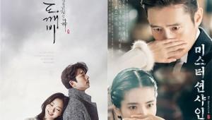 '더킹: 영원의 군주', 촬영 전부터 후끈한 김은숙 작가의 신작