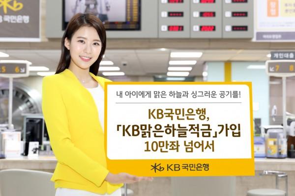 KB국민은행, 'KB맑은하늘적금' 가입 10만좌 넘어서