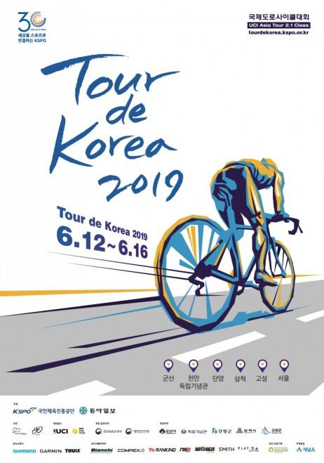'투르 드 코리아 2019' 개막, 605km 대장정 나선다