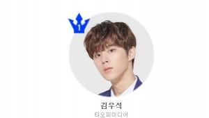'프로듀스X(엑스)101' 순위, 김요한 5위-김우석 1위로 '지각 변동'