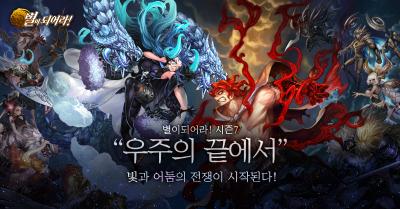 게임빌, '별이되어라!' 시즌 7 '우주의 끝에서' 공개