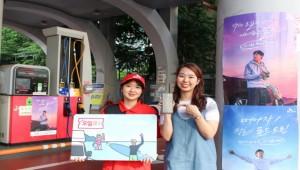 SK에너지, 'SK오일로패스' 캠페인 인기 폭발