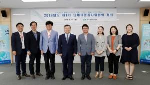 한국국토정보공사, '단체표준심사위원회' 개최