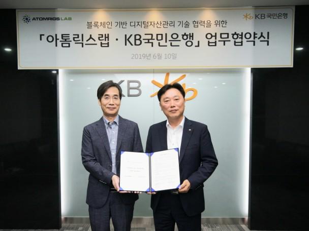 10일 서울 여의도 KB국민은행 전산센터에서 열린 '블록체인 기반 디지털자산관리 기술 협력을 위한 업무협약식'에서 (왼쪽)정우현 아톰릭스랩 대표와 (오른쪽)이우열 KB국민은행 IT그룹 대표가 포즈를 취하고 있다.