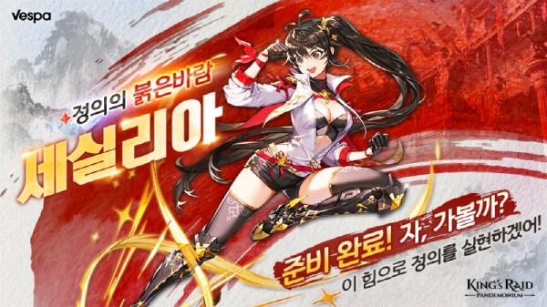 베스파, '킹스레이드' 신규 영웅 세실리아 업데이트