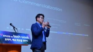[전자신문 테크위크] 삼성전자, 5G 시스템온칩으로 시장 선점 나선다