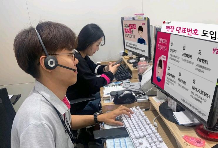 경기도 분당구 서현동에 위치한 매장에서 직원들이 대표번호 시스템을 점검하는 모습 [사진=LG유플러스]