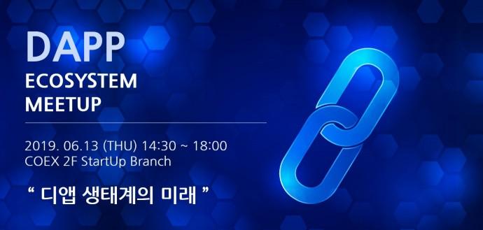 티코노미, 디앱 생태계의 미래 컨퍼런스 개최