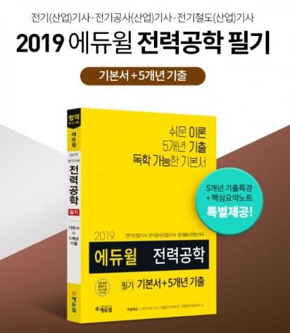 에듀윌 전기기사 필기시험 대비 5개년 기출문제집 베스트셀러 1위 차지