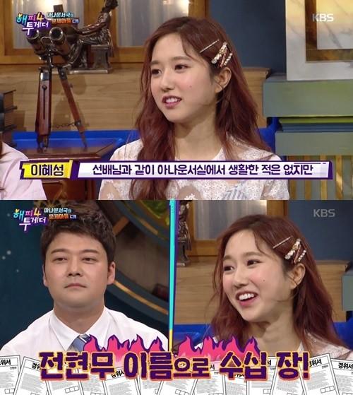 사진=KBS2 '해피투게더4' 캡처