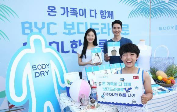 BYC, 일반 시민들을 대상으로 '보디드라이 제품' 증정 행사 진행