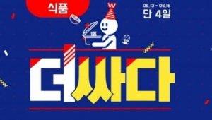 위메프 더싸다특가, 대표 상품보니 대박! '참여 방법은?'