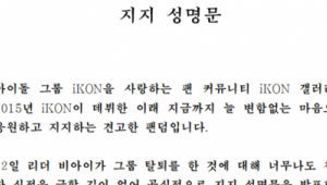 아이콘 탈퇴 비아이, 팬덤은 변함없는 지지 선언..그 이유는?
