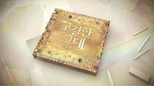 '고결한 그대', 성훈-김재경의 계약 밀당 로맨스..어떤 작품이길래?