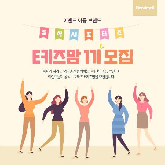 이랜드몰, 공식 서포터즈 'E키즈맘' 1기 모집