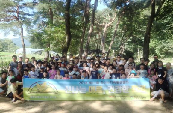 광동제약, '제12회 옥수수가족환경캠프' 참가 가족 모집