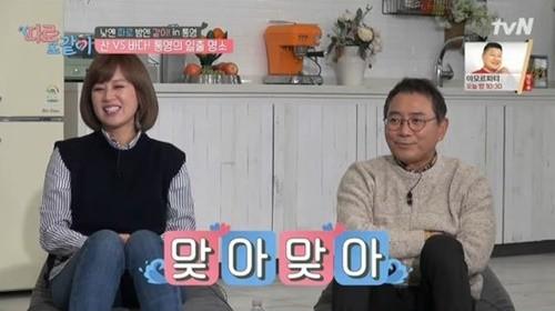 사진=tvN '따로 또 같이' 캡처