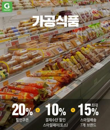 G마켓, '슈퍼프라이데이' 행사…가공식품 전품목 20%할인