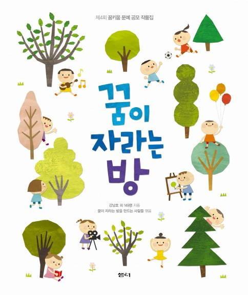CJ도너스캠프, 공부방 어린이 문예집 '꿈이 자라는 방' 출간