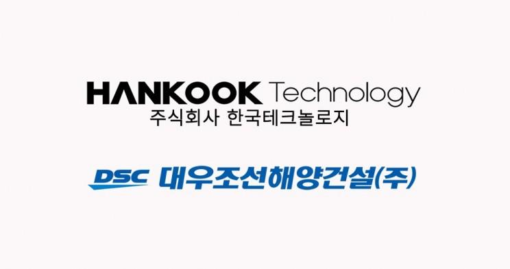 한국테크놀로지, '건설 사업'으로 주력 전환