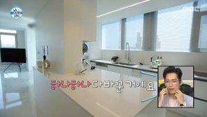 남궁민 집공개..'차가운 인테리어' 어떤 모습?