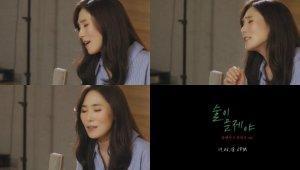 장혜진, 신곡 '술이 문제야' 라이브영상 공개