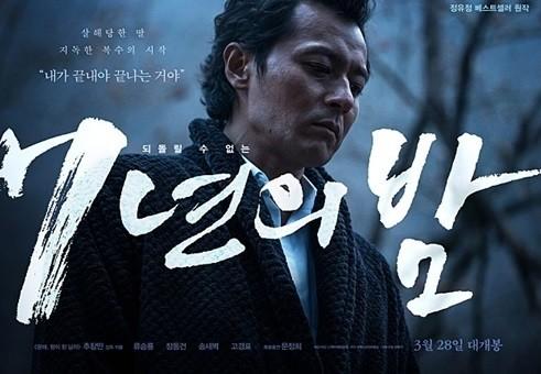사진=영화 '7년의 밤' 포스터