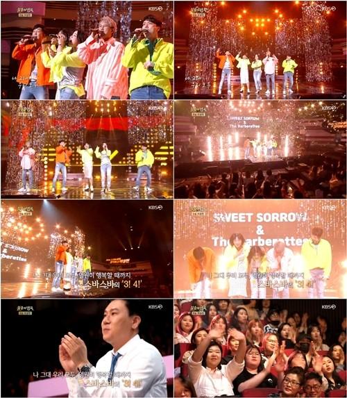 사진=KBS2 '불후의 명곡' 방송