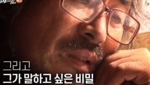 요한 씨돌 용현, 세 개의 삶..30년 동안 간직해온 거대한 비밀