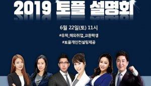 부산토플학원 파고다 서면학원, 방학대비 토플 설명회 개최