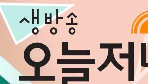 연탄불갈막곱-등갈비묵은지찜-충남서천홍원항까지 '생방송 오늘저녁' 이열치열 맛집 소개