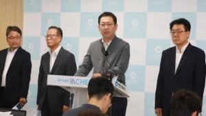 정부, 인천 '붉은 수돗물' 사태 사고원인·조사결과 발표