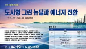 서울시, '제1차 서울에너지포럼' 개최…그린뉴딜 적용 논의