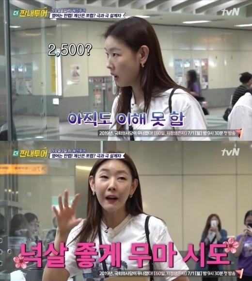 사진=tvN '더 짠내투어' 방송 캡처