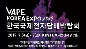 한국전자담배박람회(VAPE KOREA EXPO)