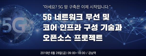 '5G 무선 네트워크와 코어 인프라 구축 전문가 양성 과정' 6월 28일 오픈