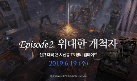 로스트아크, '에피소드 2: 위대한 개척자' 정식 업데이트