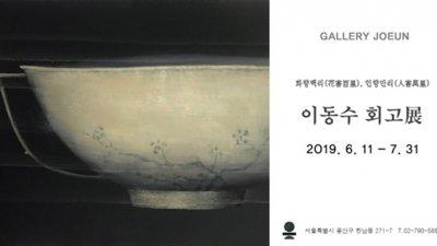 갤러리조은, 이동수 회고展 '화향백리 인향만리'