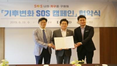 이랜드월드, 환경부와 '기후변화 SOS 공익활동' 협약…친환경 경영 나서