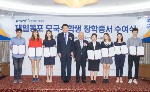 국민체육진흥공단, 재일동포 모국수학생에 장학금 1억 원 수여